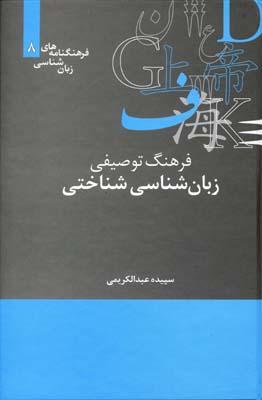 فرهنگ-توصيفي-زبان-شناسي-شناختي