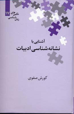 آشنايي-با-نشانه-شناسي-ادبيات