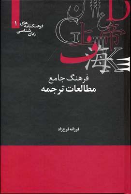 فرهنگ-جامع-مطالعات-ترجمه