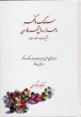 سنگ-و-گهر-در-هزار-سال-شعر-فارسي