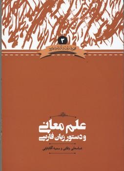 علم-معانی-و-دستور-زبان-فارسی