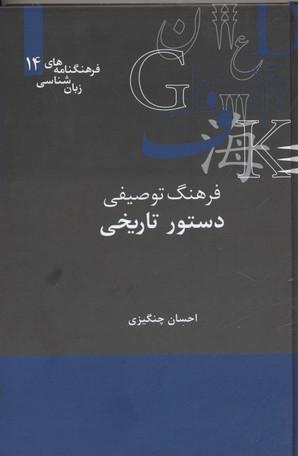 فرهنگ-توصيفي-دستور-تاريخي