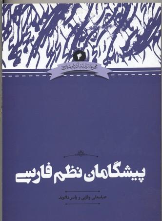 پيشگامان-نظم-فارسي