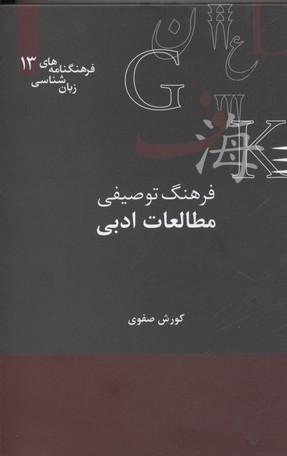 فرهنگ-توصيفي-مطالعات-ادبي