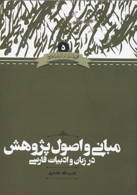 مباني-و-اصول-پژوهش-در-زبان-و-ادبيات-فارسي