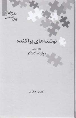 نوشته-هاي-پراكنده-7-دوازده-گفتگو
