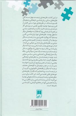 تصویر مقدمه اي برمباني نظري ترجمه