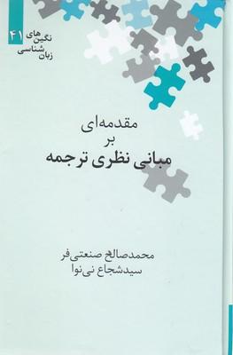 مقدمه-اي-برمباني-نظري-ترجمه-
