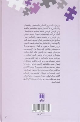 تصویر درسنامه ي نحو زبان فارسي