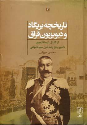 تاريخچه-بريگاد-و-ديوزيون-قزاق-(2جلدي)