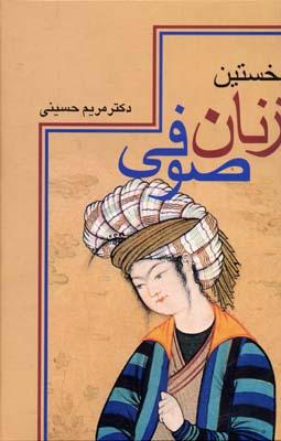 نخستين-زنان-صوفي