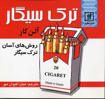 ترك-سيگار-