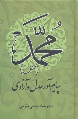 محمد(ص)-پيام-آور-عدل-و-آزادي