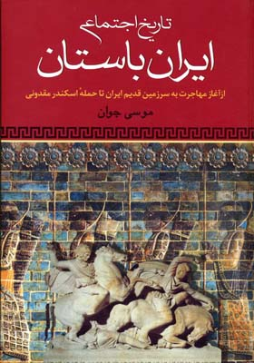 تاريخ-اجتماعي-ايران-باستان