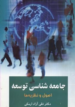جامعه-شناسي-توسعه