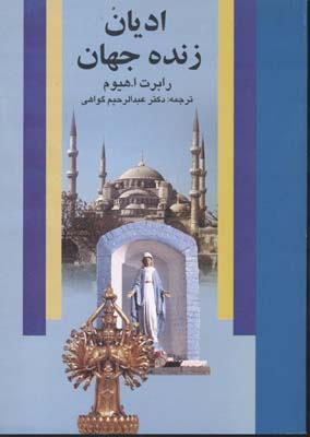 اديان-زنده-جهان