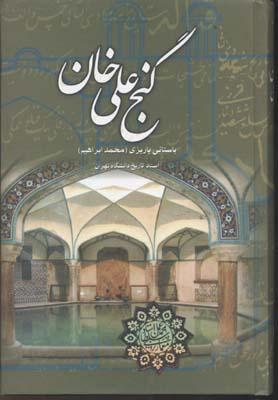 گنج-علي-خان