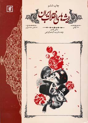 ريشه-هاي-انقلاب-ايران