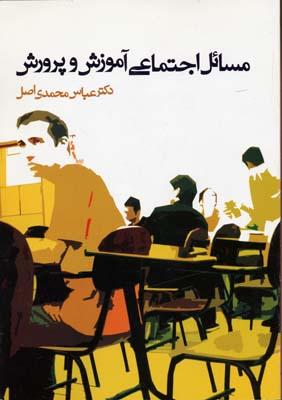 مسائل-اجتماعي-آموزش-وپرورش