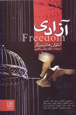 آزادي