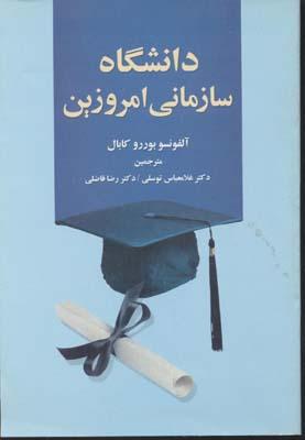 دانشگاه-سازماني-امروزين