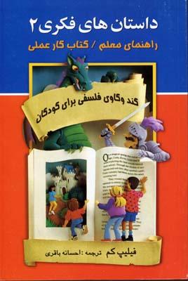 داستان-هاي-فكري-2-راهنماي-معلم-كتاب-كار-عملي(رقعي)علم