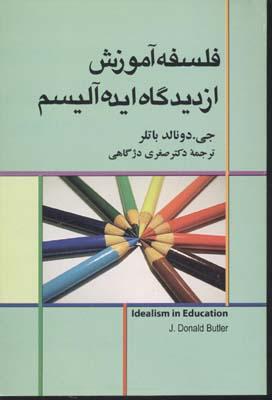 فلسفه-آموزش-از-ديدگاه-ايده-آليسم