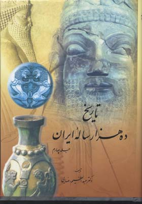 تاريخ-ده-هزار-ساله-ايران-(4جلدي)