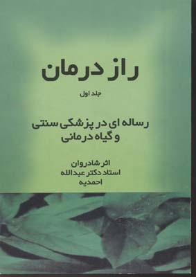راز-درمان-(3جلدي)