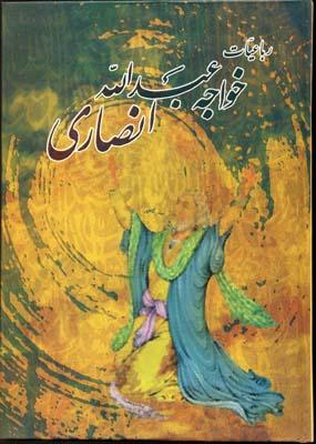 رباعيات-خواجه-عبدالله-انصاري