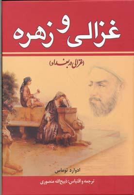 غزالي-و-زهره-(غزالي-در-بغداد---2جلدي)