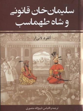 سليمان-خان-قانوني-و-شاه-طهماسب(وزيري-2جلدي)