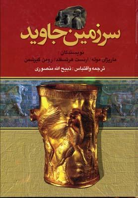 سرزمين-جاويد-(4جلدي)