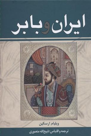 ايران-و-بابر