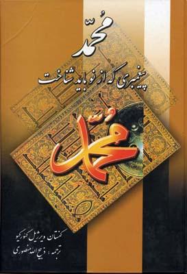 محمد-پيغمبري-كه-از-نو-بايدشناخت