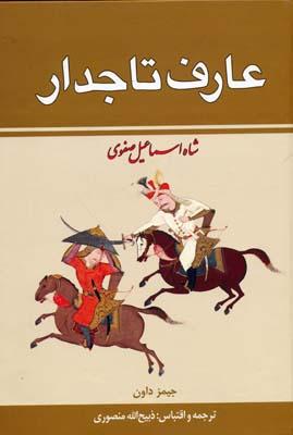 عارف-تاجدار---شاه-اسماعيل(2جلدي)