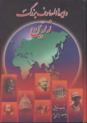 دايره-المعارف-بزرگ-زرين(3جلدي)rوزيري-زرين