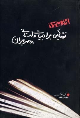 بازتاب-(1)نقدهايي-بر-ادبيات-داستاني-معاصر-ايران
