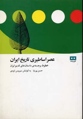 عصر-اساطيري-تاريخ-ايران(رقعي)هيرمند
