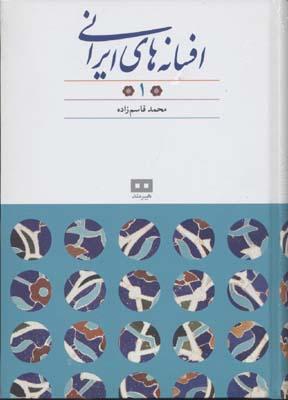 افسانه-هاي-ايراني-جلد-2