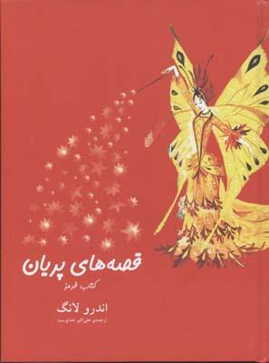 قصه-هاي-پريان(كتاب-قرمز)