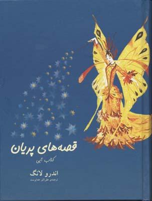 قصه-هاي-پريان(كتاب-آبي)