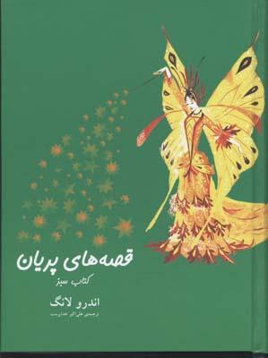 قصه-هاي-پريان(كتاب-سبز)