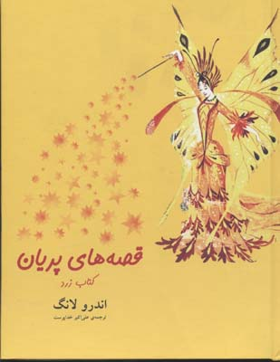 قصه-هاي-پريان-كتاب-زرد