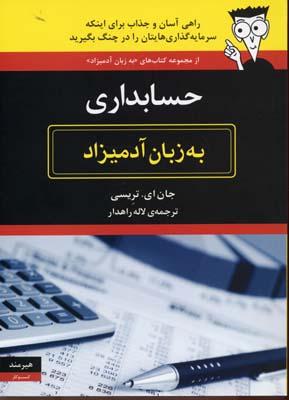 حسابداري-به-زبان-آدميزاد