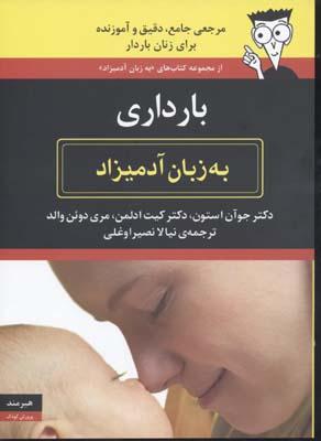 بارداري-به-زبان-آدميزاد