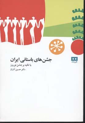 جشن-هاي-باستاني-ايران