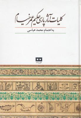 كليات-آثار-پارسي-حكيم-عمر-خيام