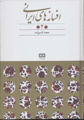 افسانه-هاي-ايراني-جلد2
