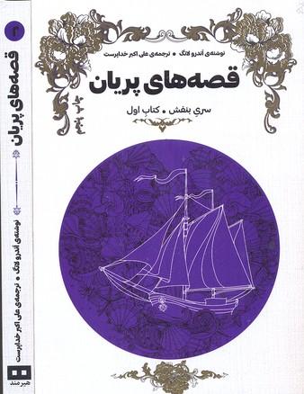 قصه-هاي-پريان-بنفش-2جلدي